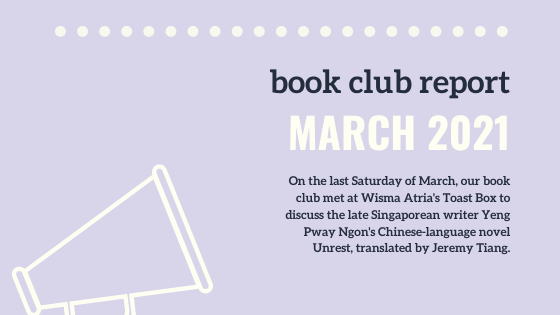 Book Club Report (March 2021)