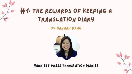 Hannah's Translation Diary #1: The Rewards of Keeping a Translation Diary