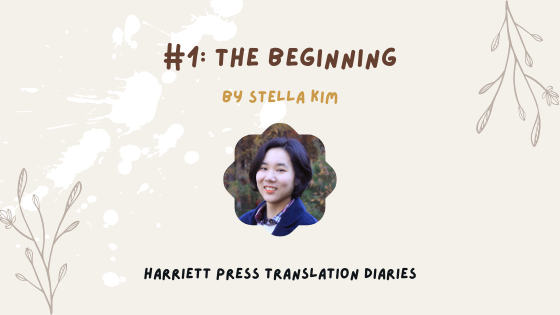 Stella's Translation Diary #1: The Beginning
